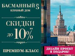«Басманный-5» Клубный дом премиум-класса в ЦАО.